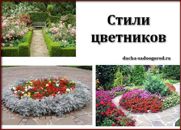 стили цветников их видыхарактеристики и примеры композиций